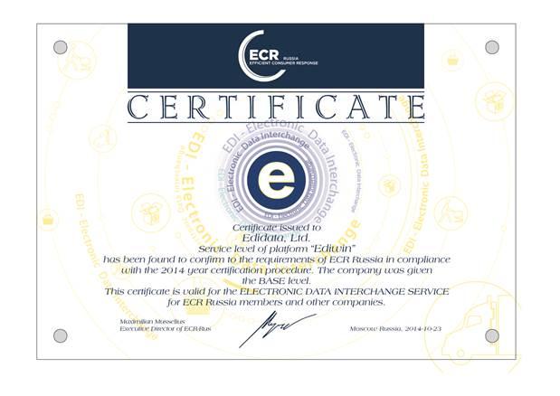 Сертификат EDI-провайдера
