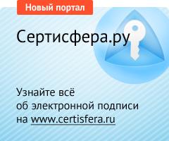 Портал Сертисфера